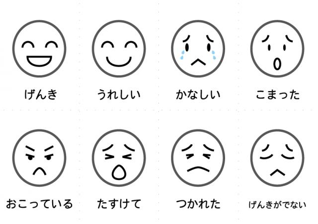 感情カード1